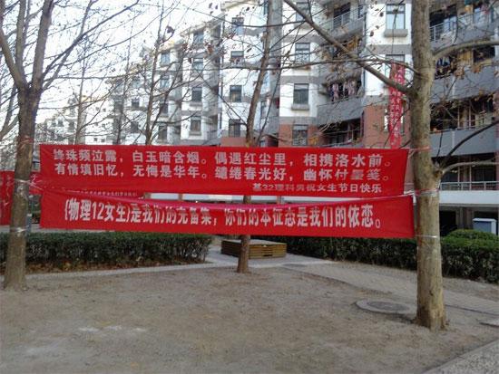 女生节:清华校园再现女生节条幅 创意十足(组图)
