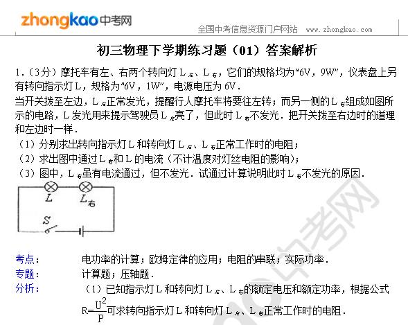 初三物理下学期练习题(01)答案解析