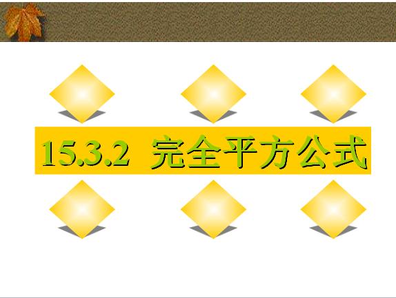 15.3.2 完全平方公式