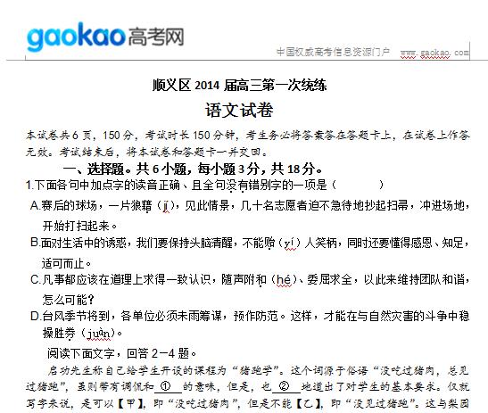 北京市顺义区2014届高三一模语文试题与答案