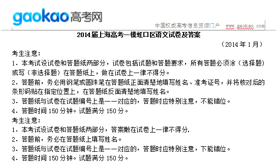 2014届上海高考一模虹口区语文试卷及答案