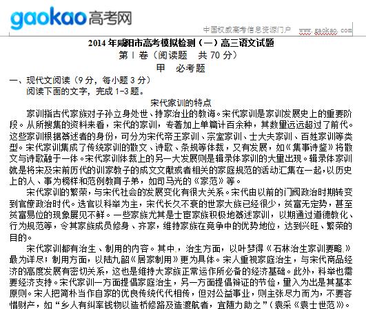 陕西省咸阳市2013-2014学年度第一次模拟考试高三语文试题