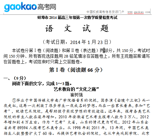 安徽省蚌埠市2014届高三第一次质量检测语文试题
