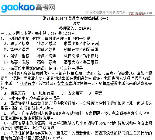 广东省湛江市2014年普通高考模拟测试语文试题_高考网