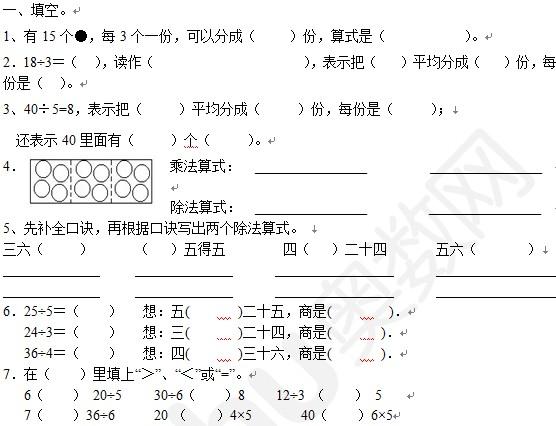 2014人教版小学数学二年级下册第二单元测试题