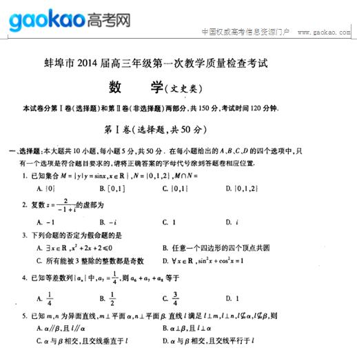 安徽省蚌埠市2014届高三第一次质量检测数学(文)试题