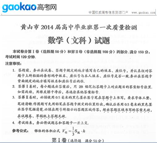 安徽省黄山市2014届高三第一次质量检测数学(文)试题
