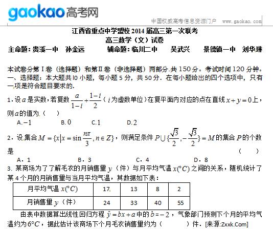 江西省重点中学盟校2014届高三第一次十校联考数学文科试题