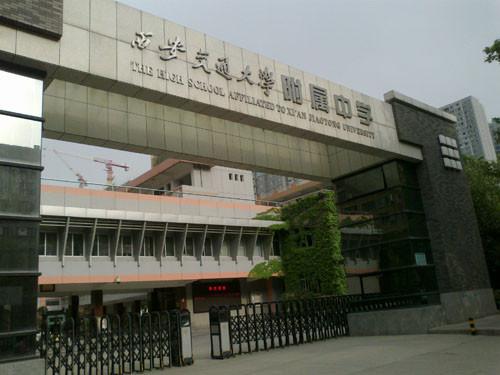 西安北站到兴庆南路交大附中
