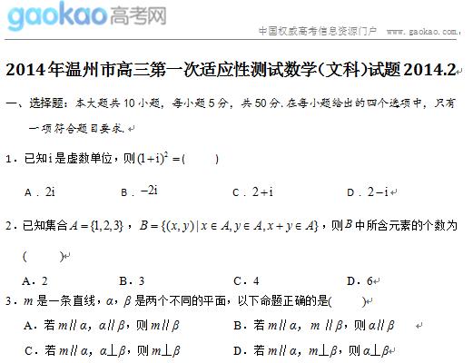 浙江省温州市2014届高三第一次适应性考试(一模)数学(文)试题