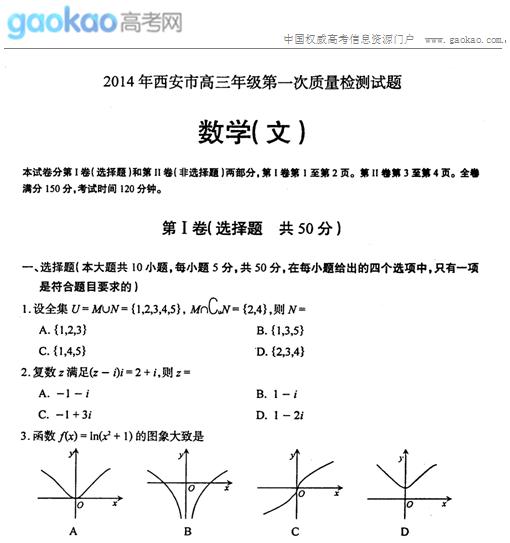 2014年陕西省西安市高三年级第一次质量检测试题(数学文)