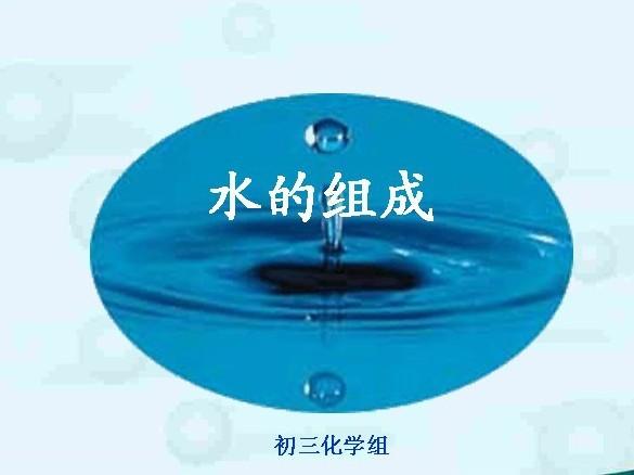 第四单元课题3 水的组成
