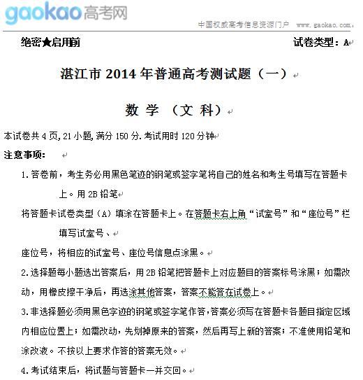 广东省湛江市2014年普通高考模拟测试(一)数学文试题