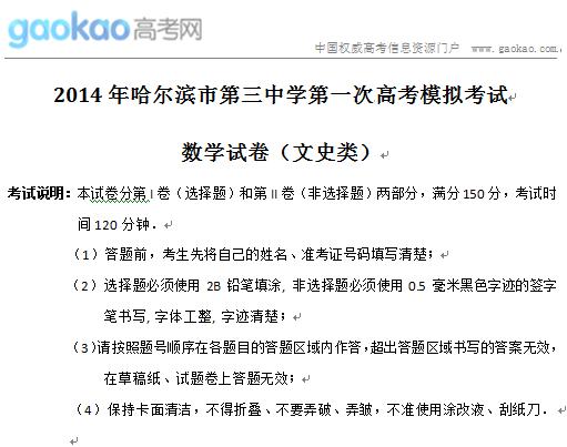黑龙江省哈三中2014届高三下学期第一次高考模拟数学(文)试题