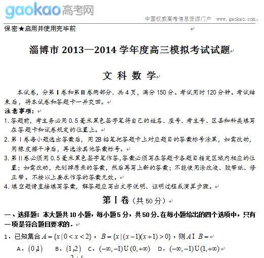 山东省淄博市2014年高三第一次模拟考试试题(文科)