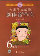 《大鼻子李教授新体验作文》--6年级