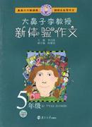 5年级《大鼻子李教授新体验作文》