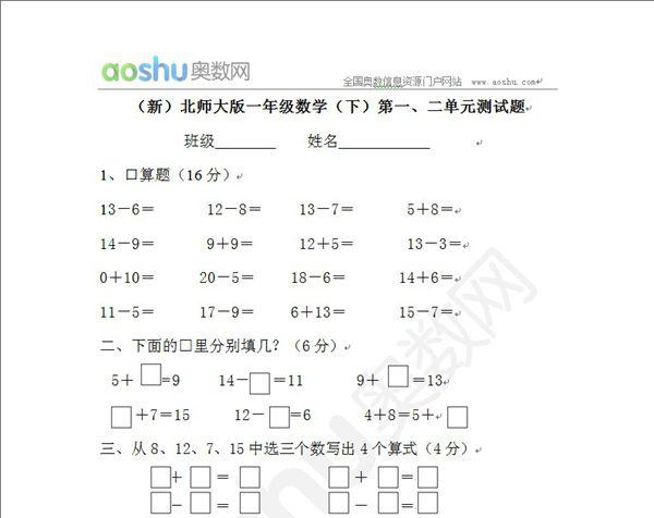 2014年一年下册级数学第一二单元测试题_奥数网