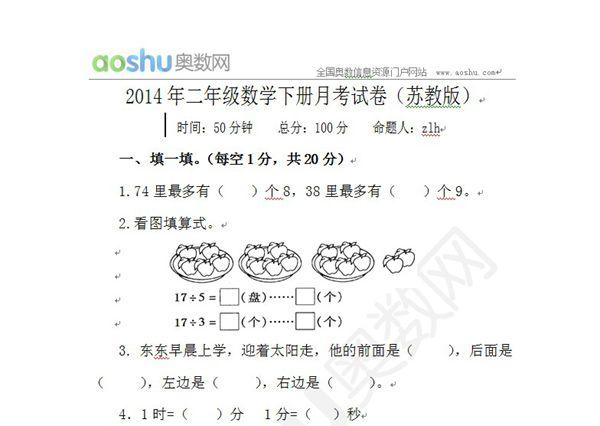 九年级下册数学月考_2014年二年级数学下册月考试卷(苏教版)_二年级数学单元测试 ...