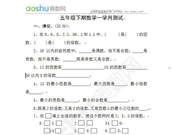 九年级下册数学月考_2014年五年级下册数学第一学月考试题_五年级数学单元测试下册 ...