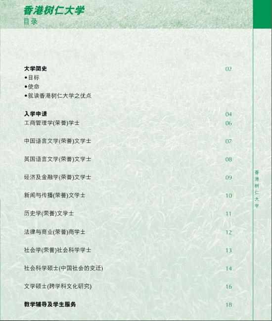 香港树仁大学2014年内地本科生招生简章