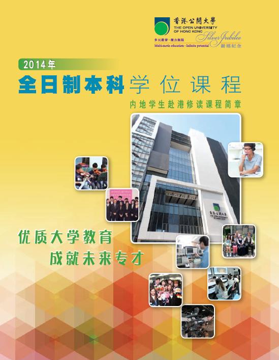 香港公开大学2014年内地本科生招生简章