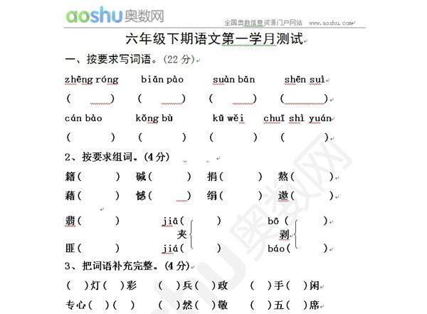 六年级语文月考答案_2014年六年级语文下册第一学月考试题_六年级语文单元测试下册 ...