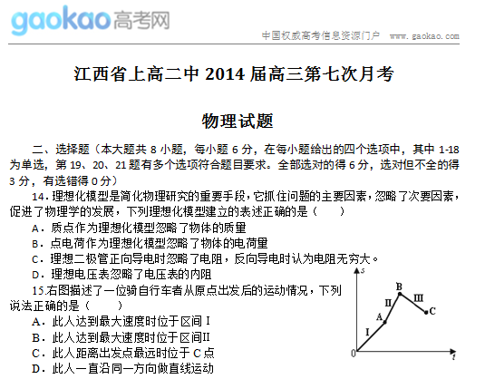 江西省上高二中2014届高三年级第七次月考物理试题