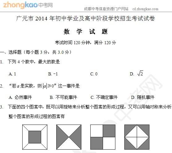 广元市2014年初中学业及高中阶段学校招生考