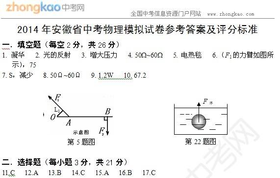 2014年安徽省中考物理模拟试卷试题答案