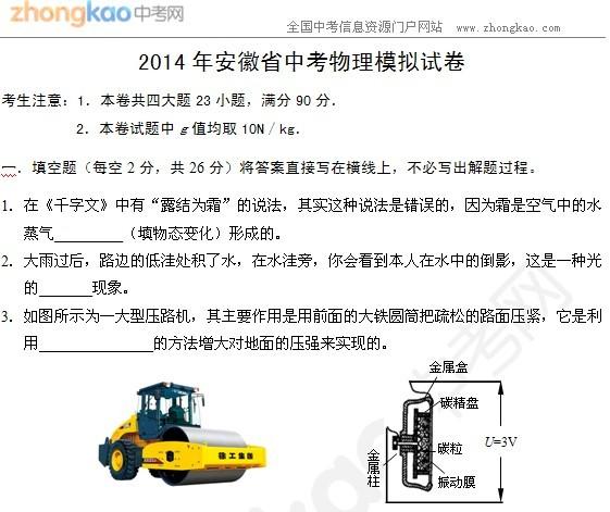 2014年安徽省中考物理模拟试卷试题