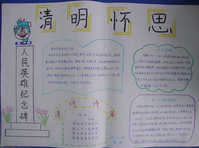 """""""清明""""是夏历二十四节气之一,中国广大地区有在清明之日进行祭祖,扫墓"""