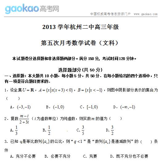 浙江省杭州二中2014届高三第五次(3月)月考数学文科试题