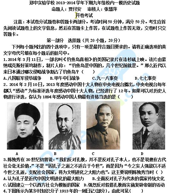 本试卷来自郑中实验学校初三下学期第一次校内历史模拟试题