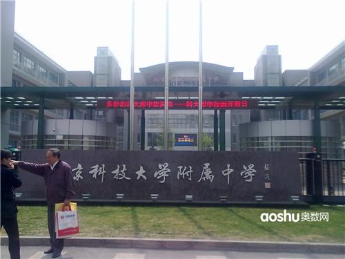 上图为北京科技大学附属中学门口-2014年北科大附中校园开放日现场图片