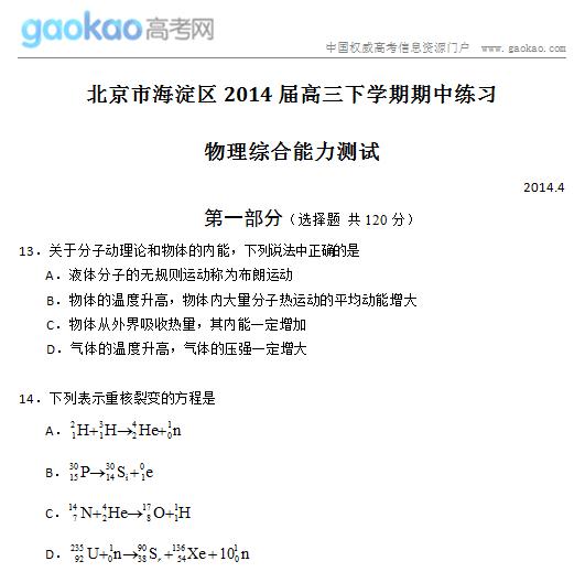 北京市海淀区2014年高三一模物理试题