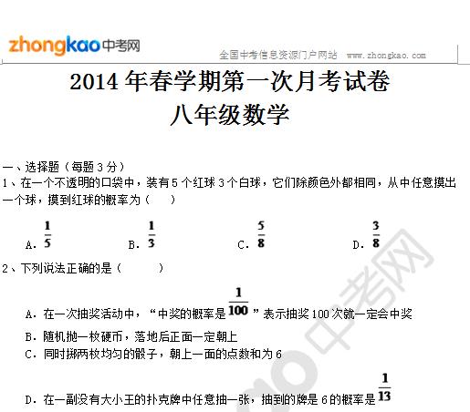 春学期第一次月考试卷八年级数学试卷