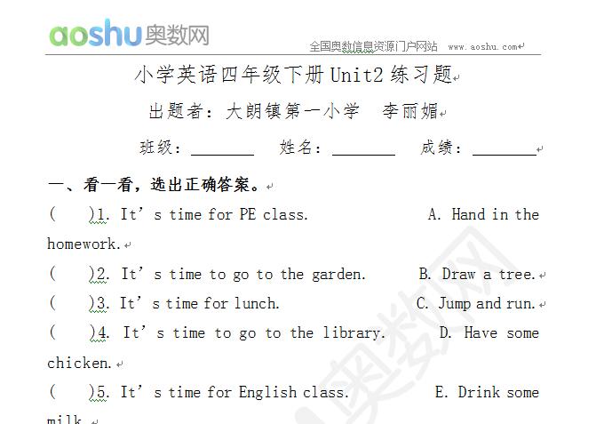 2014年pep四年级英语下册unit2练习题