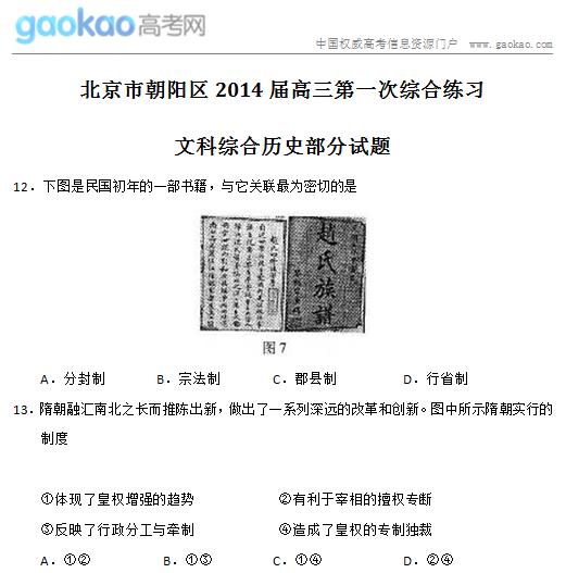北京市朝阳区2014年高三一模历史试题