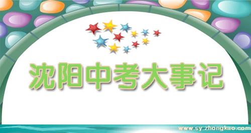 2014沈阳中考大事记