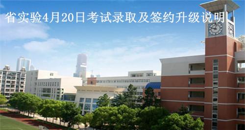 武汉省实验4月20日考试录取及签约升级说明