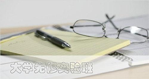 华附14大学先修实验班