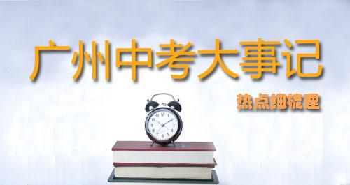 广州中考大事记