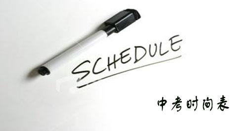 大连中考时间、考试时间表