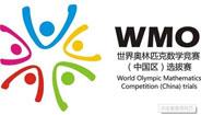 2013年第八届长沙世奥赛初赛各年级真题及详解汇总