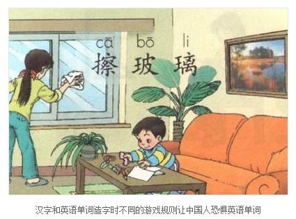 游戏规则让中国人