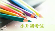Shijiazhuang Xiaosheng Primary School Selection: Making the Right Choice