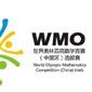 世界奥林匹克数学竞赛选拔赛章程