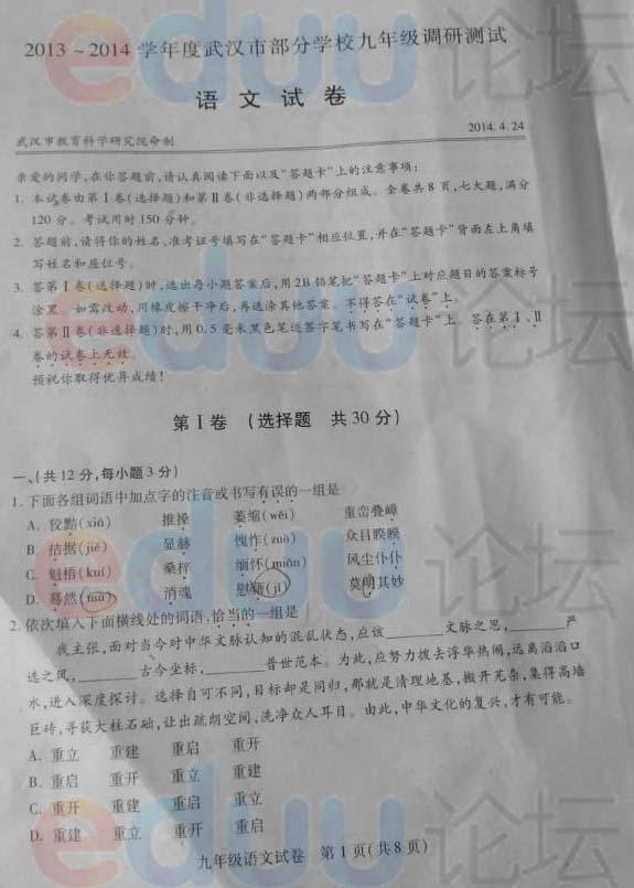 2014年武汉中考四月调考语文试题