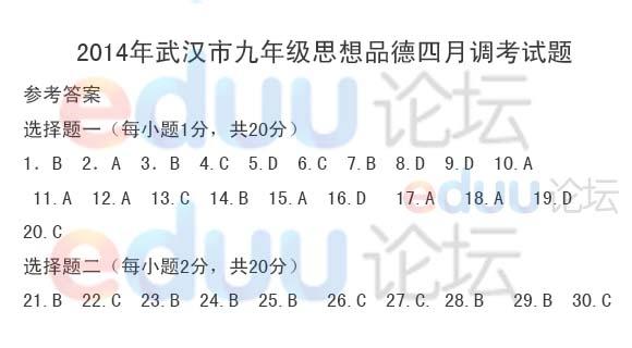 2014年武汉四月调考思想品德试题答案